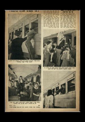 העולם הזה - גליון 648 - 16 במרץ 1950 - עמוד 19 | ער שני התיישים נתברכנו ברכבת ישראל ואפשר לעלות בה ירושלימה. הלאה האוטובוס — אמרתי בלבי — הלאה הצפיפות׳ הלאה מכוניות הסקסי היקרות׳ אסע לי ץ־ו־שלימה בשקט ובנחת׳