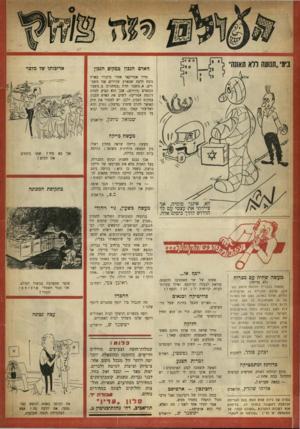 העולם הזה - גליון 648 - 16 במרץ 1950 - עמוד 20 |