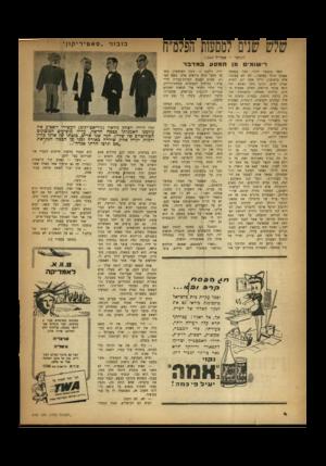 העולם הזה - גליון 648 - 16 במרץ 1950 - עמוד 4 | דומה עליך — הנה הגיע הקץ. אך לא. מעלה חדש מתגלה.