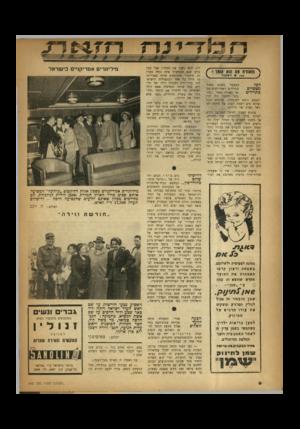 העולם הזה - גליון 648 - 16 במרץ 1950 - עמוד 6 | ^ו ה אז ר ח מה הוא אומר מאת מ. דני קו ר המעשה בחמש מאות הכל התיירים האמריקנים שב* מטפלים או באניית־הפאר ״קרו־כתיירים ניר,״ לחיפה היה יכול לשמש נושא לקומדיה,