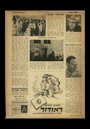 העולם הזה - גליון 648 - 16 במרץ 1950 - עמוד 7 | האגודה המונה למעלה מ־ 120 חברים שכ־ 40 מהם הם עולים חדשים רוויה יסורים׳ מתאבקת קשה על קיומה, ללא עזרה צבורית מקיימים הם את האגודה בקושי.