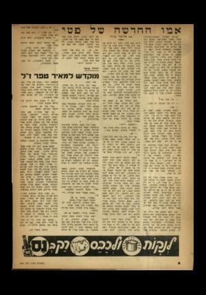 העולם הזה - גליון 648 - 16 במרץ 1950 - עמוד 8 | אנלו החדשה עזל פטי העינים השמיות העצובות־הגדולות כאילו נחצבו מאבני־אש. כשנגע בהן זרם של סקרנות הראיה, ניתזן מהן זיקי־אש של החפץ והבינה. פנים חרושי יסורים של