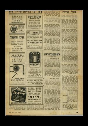 העולם הזה - גליון 650 - 30 במרץ 1950 - עמוד 12 | (המשך מעמוד יוירוף שהסעיר את נשמתו. בערב חג הפסח שוב לא יכול לשאת עצמו. הוא החליט לפעול. עם נטות צללי הערב הראשונים שם ראובן את פעמיו לעבר המוזיאון. הוא לבש את