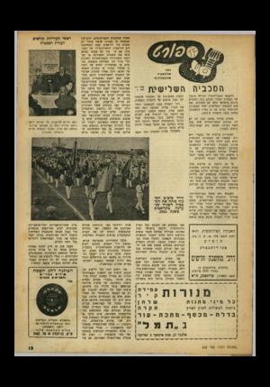 העולם הזה - גליון 650 - 30 במרץ 1950 - עמוד 13 | מאת אלכסנדר ארכסנדרוני הסכב^ז העזליעזיץ ז ״״ ההפגנה הספורטיבית הגדולה ביותר של הספורט העברי בעולם כולו תתקיים כידוע בישראל בימי חג הסוכות. זאת היא המכביה