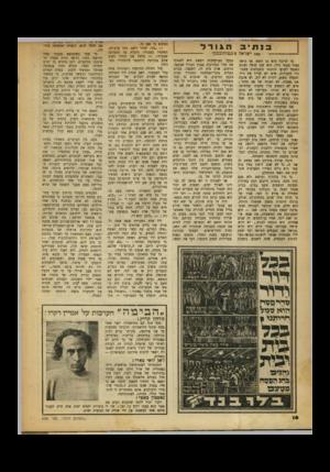 העולם הזה - גליון 650 - 30 במרץ 1950 - עמוד 16 | בנתיב הגודר מאח ישראל ציסטותובסקי הבקר המוקדמות יוצאת היא לשטוף גד הרובל הוא בן תשע׳ אך נראה צעיר מכסי גילו. הוא קסן קומה וצנום את חדר המדרגות כבנין הגדול