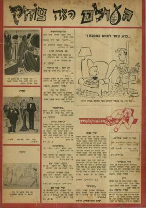 העולם הזה - גליון 650 - 30 במרץ 1950 - עמוד 20 |