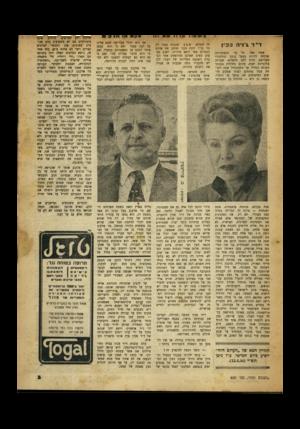 העולם הזה - גליון 650 - 30 במרץ 1950 - עמוד 3 | די׳ ד *׳ני1ז 3 3ין אשד, נאה כל כך בחצוניותה שיכלה להיות בנקל כוכב הוליבודי מפורסם, גזרה דקה להפליא׳ שערות בלונדיות יפות, עינים כחולות ונמוסי העולם הגדול׳ אך