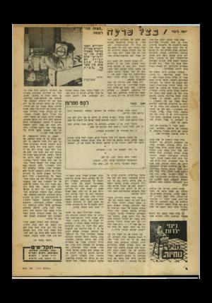 העולם הזה - גליון 650 - 30 במרץ 1950 - עמוד 4 | יוסה נדבה אותו בחור ישיבה, ראובן היה שמו, שהיה בן חייט והתגורר בעליית־גג באחד הרחובות של ווייטצ׳פל בלונדון, לא היה שונה מכל נער יהודי אחר בסביבתו. פנים חיוורים