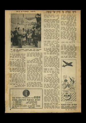 העולם הזה - גליון 650 - 30 במרץ 1950 - עמוד 9 | הייתי נעולים על עיו ק־ א ד מנשיה חג׳יס טרף קילומטרים בנהמת־קצף... ארבעה אנשים וג׳יט, ארבעה לבבות ומוטור, חלשו ביעף בישובי הדרום הסורחים והמשוחררים׳ והתקדמו