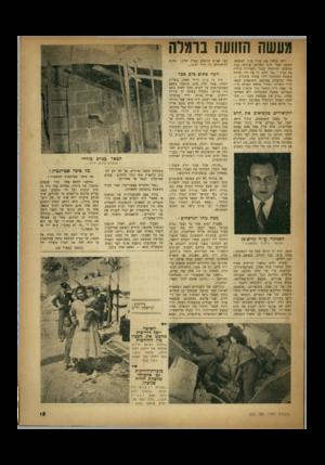 העולם הזה - גליון 652 - 20 באפריל 1950 - עמוד 15 | הסניגור עו״ד קריצ׳מן המותר לרצוח מסתננים י הבא, יהיה זה הרגע שעל כף המאזנים ; גנזיה עומד בצל התליה, כנאשם ברצח שגי ילדים. … בתוך הבאר נראו הגופות של שני