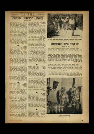 העולם הזה - גליון 653 - 27 באפריל 1950 - עמוד 8   סאמט בהפגנה הקומוניסטית שנערכה לכבוד יום העצמאות צעק אחד המפגינים :״יחי סטאלין הגדול, משחרר העמים והידיד הגדול של ישראל