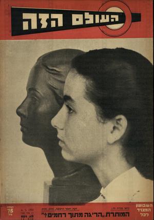 העולם הזה - גליון 654 - 4 במאי 1950 - עמוד 1 |