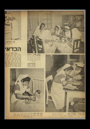 העולם הזה - גליון 654 - 4 במאי 1950 - עמוד 10 | ׳י ר ^ייו 1.30 אחר־חצות בת ,9סובלת ממחלה לה הוריה. מלב הכדאי 10.30 כערב -ממחה אחרונה — מלכה כהן וחמש חברותיה, אשר כל אחת מהן אחראית בלילה למחלקה אחת של
