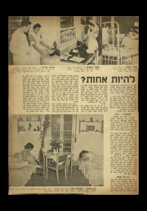 העולם הזה - גליון 654 - 4 במאי 1950 - עמוד 11 | מקרה מסובן — אביבה ברון, :לסוכנת. איישם במחנהיעולים דואגים שומרת עליה שמירה קפדנית. משכר הקטנה פתאומי! — בהפרשה של החולה גילתה מלכה סימני דם, יש להזעיק מיד את