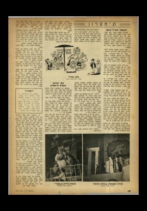 העולם הזה - גליון 654 - 4 במאי 1950 - עמוד 12 | תיאטרון === הקאמרי מטייל בג טו כשעולה המסך ...אבל< רגע אחד : לפני שעולה המסך קורה משהו חשוב. יוצא נתן כוגן ומדקלם חרוזים של שלונסקי, החרוזים אינם אומרים כלום,