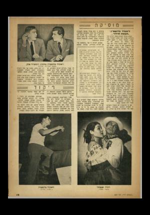 העולם הזה - גליון 654 - 4 במאי 1950 - עמוד 13 | מוסיקה ר־אונרד ב רנ ש טיין: ״תהופת חדדה״... האיש העומד השבוע במכז החיים המוסיקליים בארץ הוא (שוב) ליאונרד ברנשטיין, המבקר בארץ זו הפעם השלישית (ובשל כך כנראה