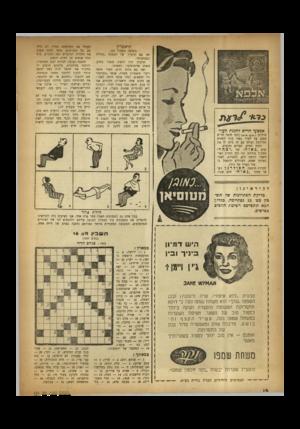העולם הזה - גליון 654 - 4 במאי 1950 - עמוד 14 | תיאטרון (המשך מעמוד )12 ואז בא הרעיון של המסכת ״מגילת העצמאות״. הרעיון היה להציג משהו בחוץ, משהו פרימיטיבי, ראשוני. ופה בא גורם חדש. העיר חיפה רוצה תיאטרון
