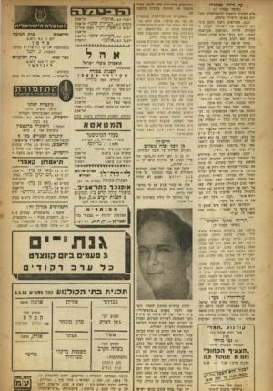 העולם הזה - גליון 654 - 4 במאי 1950 - עמוד 18 |