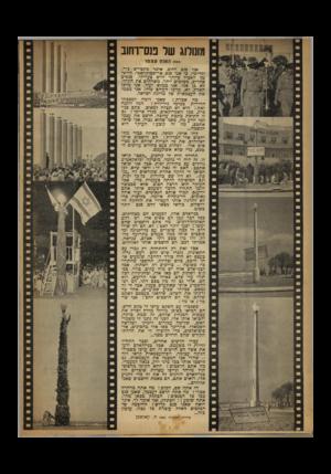העולם הזה - גליון 654 - 4 במאי 1950 - עמוד 2 | מונולוג שר פנס־רחוב סאת הפנס עצמו אני פנס רחוב. אינני מתבייש כזה. ולהיפך, בי אני פנס אריסטוקראטי. החשמל האציל ביותר זורם בעורקי. פנסים אהרים, פשוטים יותר,