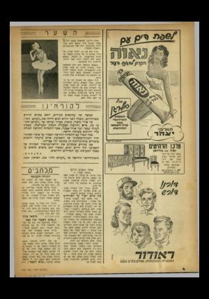 העולם הזה - גליון 654 - 4 במאי 1950 - עמוד 4 | זהרה גיל־בר, המופיעה בשער יחד עם פסלה שפוסל בידי מיכאל קרא׳ פסל־עולה מהונגריה׳ היא אחד הכוכבים של ״הבאלט העממי״. זהרה היא בת 14׳ ילידת הארץ׳ תלמידה בכיתה ח׳ של