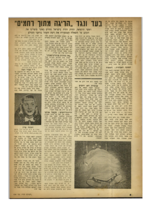 העולם הזה - גליון 654 - 4 במאי 1950 - עמוד 6 | שוכבת על הרצפה בתו מרים׳ בת ,25 שאותה הרג האיש 24 שעות לפני ששלח יד בנפשו. על פי הידיעות המתקבלות ממכריו ושכניו של האדם מסתבר, כי הבת לא היתה שפויה בדעתה