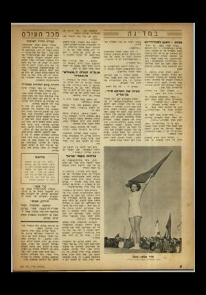 העולם הזה - גליון 654 - 4 במאי 1950 - עמוד 8 | במדינו! מסת ־ ל מ ען הם!ל־דר־ות ״הכונו לאחד במאי׳ יום הסולידאריות הבינלאומית״ — זוהי הסיסמא האחת והאחידה של כל מפלגות הפועלים. בישראל, אם גם לא ניקח בחשבון את