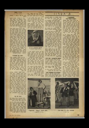 העולם הזה - גליון 655 - 11 במאי 1950 - עמוד 12 | תיץוטר 1 1 ״המטאטא״ : נישוא קואדיאיה את העלילה למחזה ״בעלי המיניס טר״ לא המציא יהושע בר־יוסף. הוא גם לא גנב אותה ולא שאלה מאחרים. דבר זה קרה. לא חשוב אם