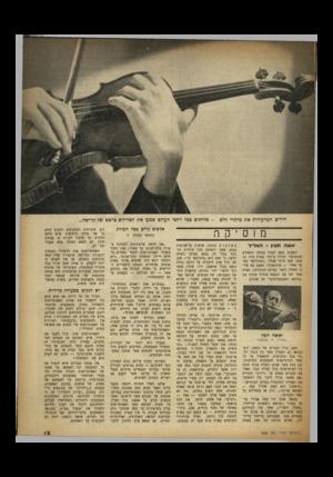 העולם הזה - גליון 655 - 11 במאי 1950 - עמוד 13 | הידים המרעידות את מיתרי הלם -מליונים ככל רחבי העולם שמעו את הצלילים ברטט של קדושה, מוסיקה אשה חפץ -האליל השבוע הבא יעמוד בסימן המאורע המוסיקלי הגדול ביותר בארץ