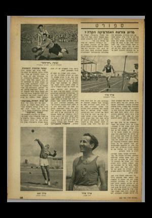 העולם הזה - גליון 655 - 11 במאי 1950 - עמוד 15 | מדוע צולעת האתלטיקה הקלה? עם סיום התחרויות באתלטיקה קלה אמר לנו מר אריך שילד, הנחשב למומ חה בענף ספורטיבי זה . :ההבדל בין ההשיגים באירופה ואצלכם הוא עצום.