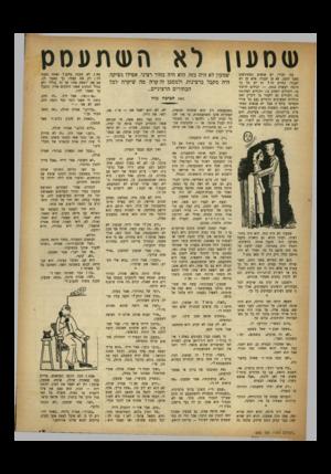 העולם הזה - גליון 655 - 11 במאי 1950 - עמוד 17 | ט<סע\1 כך׳ יקירי. יש אנשים המתיראים מפני הזמן. לא פן יעבור׳ אלא פן לא יעבור. ומדוע זה? הן יש כל כך הרבה לעשות בזמן — ,יכולים לרקוד בו׳ ויכולים לשחק בו, ויכולים