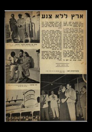 העולם הזה - גליון 655 - 11 במאי 1950 - עמוד 2 | יונה וגדעון, בני חיפה, לא היז מימיהם בחוץ־לארץ, ולכן, כשבאה ההזדמנות לקפיצה קטנה אל מעבר לים, לא החמיצוה. גדעון גורדון, בן ,19 שוחרר זד עתה מן הצבא, אחר שרות