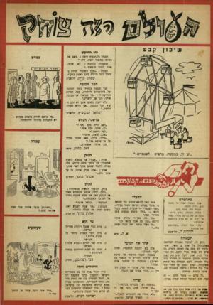 העולם הזה - גליון 655 - 11 במאי 1950 - עמוד 20 |