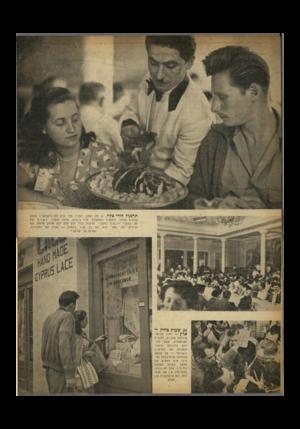 העולם הזה - גליון 655 - 11 במאי 1950 - עמוד 3 | תרנגול הודי צלוי — .מה דעתך, יונה? מתי נגיע לזה בישראל? אמנם לשלם את אנחנו נצטרך צנועים אנחנו. התקציב הממשלתי עלה ב״ס407 תה, בצנע נכון, גדעון: תרנגול הודי הוא