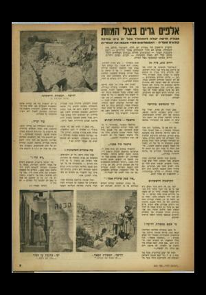 העולם הזה - גליון 655 - 11 במאי 1950 - עמוד 7 | אלפים גויס בצל המוות מפולת חדשה כולה ל הת חולל בכל יום ביפו ובחיפה כובעי ופרינו -האפוטרופוס מסיר מעצמו את האחריות הזעזוע הראשון של מפולת יפו חלף׳ והציבור הרחב