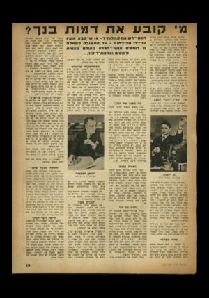 העולם הזה - גליון 657 - 25 במאי 1950 - עמוד 13 | מי קובע את דמות מלחמה מוזרה נטושה כרגע בעולם. גיבוריה אינם גנרלים, אדמירלים או דיפלומטים. חומר־הנפץ שלה אינו מרוכז בפצצות־אטום או ראקיטות, כי אם בנוסחאות