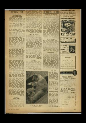 העולם הזה - גליון 657 - 25 במאי 1950 - עמוד 14 | מכל העולם החל מהשבוע יוגרלו בכל שבוע צ פרפי־ספרים כין פותרי התשבצים. את הפתרונות יש לשלוח עד יום ד׳. מחלקים את עור הזאב היה זמן שהדיקטאטורים נכנסו לאופנה.