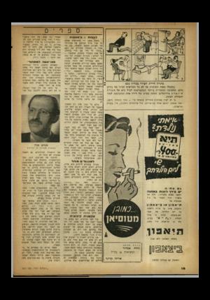 העולם הזה - גליון 657 - 25 במאי 1950 - עמוד 16 | ספר צצות ו...ציטאטות פתרון חידת הציור מגליון 654 נתקבלו מאות תשובות׳ אך לא כל הקוראים הבינו מה נדרש מהם. התשובה המקורית ביותר המתפרסמת לעיל היא של חמדה שווארץ