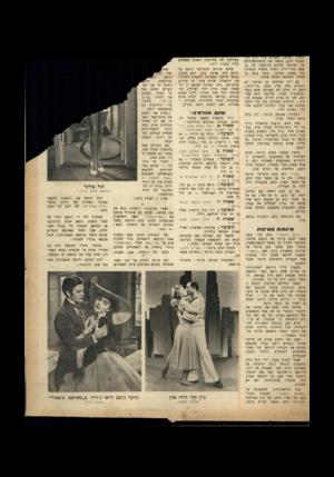 העולם הזה - גליון 657 - 25 במאי 1950 - עמוד 19 | בעלילתו של סטיינבק, והסרט המבוסם עליה מוצלח יותר. שולם פנינים מקסיקאי מוצא על קרקע הים פנינת ענק. הוא מקווה, בכסף שיקבל בעבורה, להקנות לתיניקי את ההשכלה שהוא