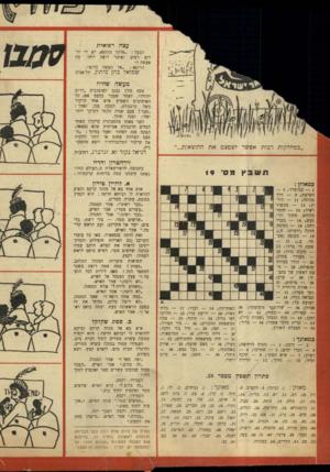 העולם הזה - גליון 657 - 25 במאי 1950 - עמוד 20 |