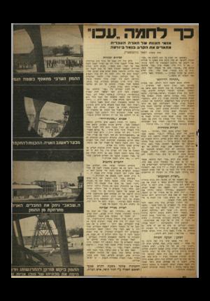 העולם הזה - גליון 657 - 25 במאי 1950 - עמוד 3 | כך לחמה ״עכו״ אנ שי ה צוו תשדה אני ההעב רי ת מ תארי אתהקרבבגמד בי 1רטה מאת סופרנו רפאלב לו כנש טיי ז. ״כשיצאנו את הארץ על מנת להשיט את ״עכו״ מקנדה לישראל לא