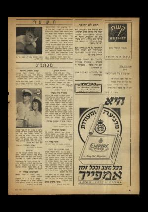 העולם הזה - גליון 657 - 25 במאי 1950 - עמוד 4 | הבחורה היא רינה גרצמן, בת , 19 מרחוב שלום- פלמ״ח מול גבעתי למבקר הספרותי, שכתב את ד,בקורת על ספרו של יצחק שדה (״העולם הזה״ ,)654 יש להעיר שהפלמ״ח לא נכשל,