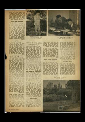 העולם הזה - גליון 657 - 25 במאי 1950 - עמוד 6 | שהוא, השומר, העיר לו, כי במקרים כאלה יש להודיע למשטרה והאיש נשמע לו בלי היסוסים. הנקודה השלילית, שחיזקה את החשד היתד, בזה שהאיש, שהזעיק את המשטרה בטלפון ושתיאר