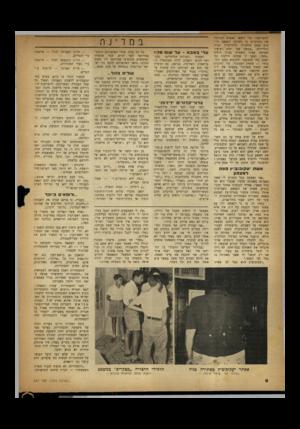 העולם הזה - גליון 657 - 25 במאי 1950 - עמוד 8 | לכשרותה״ .ביו השאר האשים הסניגור את החוקרים כי הזריקו לנאשם זריקות בזמן החקירה והחזיקוהו בבית חולי־רוח .״במשך שני ימים רצופים חקרוהו קציני משטרה בבית חולים