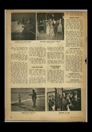 העולם הזה - גליון 657 - 25 במאי 1950 - עמוד 9 | דגל שחור על ים תל־אביב חידקים בין הנערה