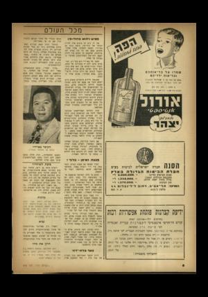 העולם הזה - גליון 658 - 1 ביוני 1950 - עמוד 8 | משמע, שכדי לייצר פצצות־מימן יצטרכו האמריקאים לייצר פחות פצצות אטום. מתעוררת השאלה: האם כדאי הדבר? ד״ר באכר טוען שהדבר אינו כדאי. גם בפצצת האטום לא כדאי להשתמש