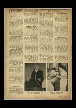 העולם הזה - גליון 658 - 1 ביוני 1950 - עמוד 9   אולי תחזור הפרשה גם בארצו של סטאלין, שהתעתד פעם להיות כומר אורתודוכסי?