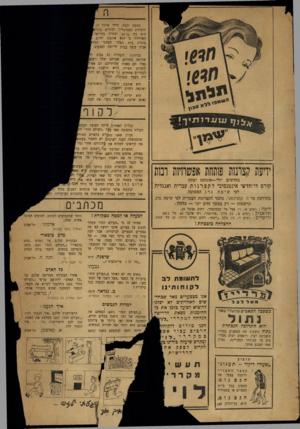 העולם הזה - גליון 659 - 8 ביוני 1950 - עמוד 13 | אני מתכוונת לספר ״הצד השני של המטבע״. … להשיג בכל בי״מ לספרים או בסטודיה ת״א, בן־יהודה .64 תעש י מקררי משום מר, לא ראיתי ב״העולם הזה״ ביקורת על הספר ״הצד השני