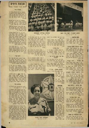 העולם הזה - גליון 661 - 22 ביוני 1950 - עמוד 9 | יותר מדי בנאומו בכינוס ביטא יגאל אלון ״הצעיר״ (להבדיל מיצחק שדה ״הזקן״) בדרך אגב אמיתה עמוקה.