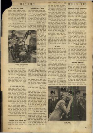 העולם הזה - גליון 662 - 29 ביוני 1950 - עמוד 8   לא כענף זה של התשובות — מפלה לסטאלין (״מהיימצאו הסקנדאלים של ההתאגרפות, פכה דימוקראטית מסלקת את סטאלין התעמולה הרעשנית של הבייסבול או — מנהיגים חדשים מציעים