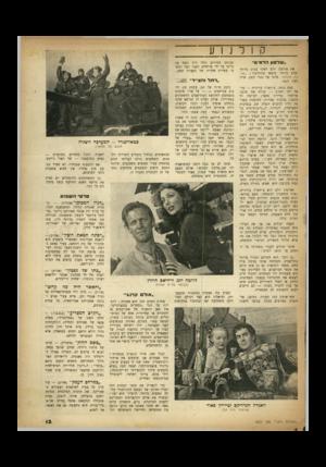 העולם הזה - גליון 663 - 6 ביולי 1950 - עמוד 13   סטאליננרד -המערכה השניה הדגש על סטאלין המתאימים וביחוד נחמדים השירים הקטנים.